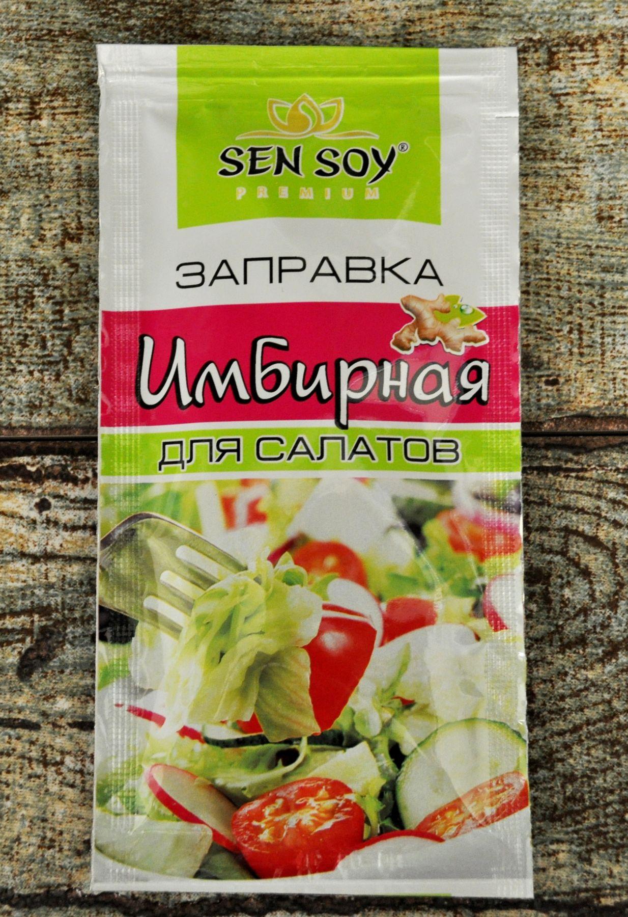 заправка цитрусовая для салатов сэн сой рецепты