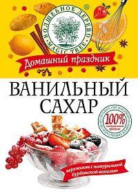 ВД Ванильный сахар 30 г