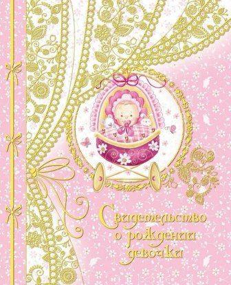 ОБЛОЖКА ДЛЯ СВ-ВА О РОЖДЕНИИ РОЗОВАЯ ПРИНЦЕССА 008.011