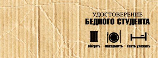 ОБЛОЖКА НА СТУДЕНЧЕСКИЙ БИЛЕТ БЕДНЫЙ СТУДЕНТ 132.306