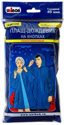 ХОЗТОВАРЫ UNIBOB арт.339021 Плащ-дождевик на кнопках синий